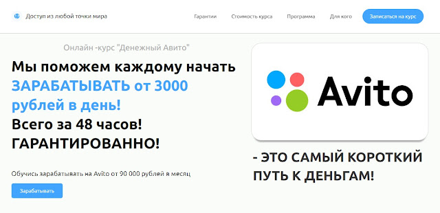 Сайт Авито Максима Романова