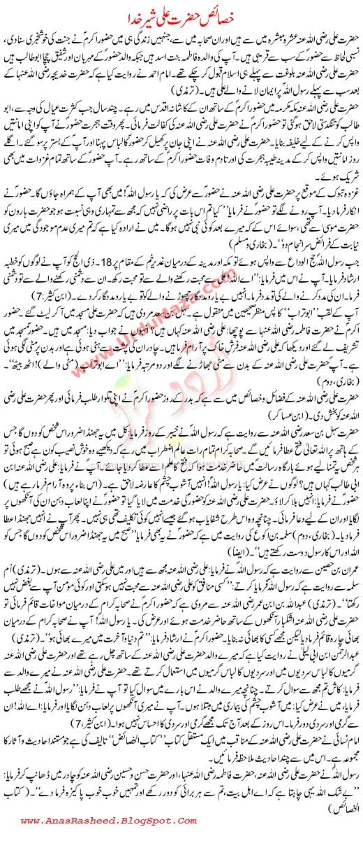 sultan suleiman history in urdu pdf