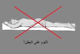 تعرف على مخاطر النوم على البطن صحيا تعرف على مخاطر النوم على البطن صحيا  01327863835
