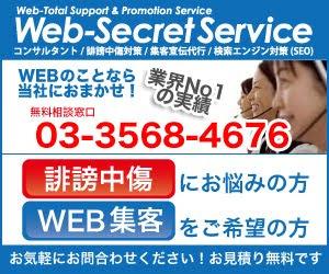 ネット誹謗中傷対策 ウェブシークレットサービス