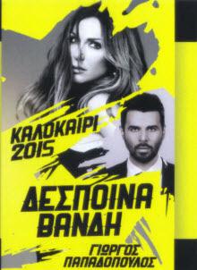 Κερδίστε 3 δωρεάν προσκλήσεις 2 ατομών για την συναυλία της Δέσποινας Βανδή στην Κοζάνη
