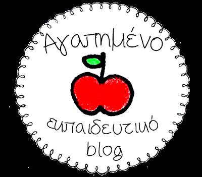 http://ideesgiadaskalous.blogspot.gr/2013/11/vraveia.html