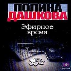 Эфирное время. Полина Дашкова — Слушать аудиокнигу онлайн