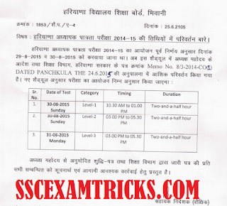 HTET 2015 New Exam Date Notice