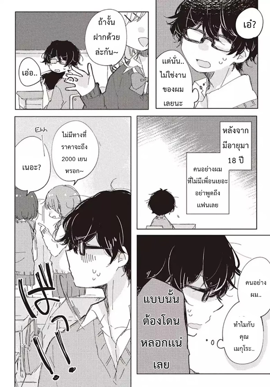 Meguro-san wa hajimete janai - หน้า 6