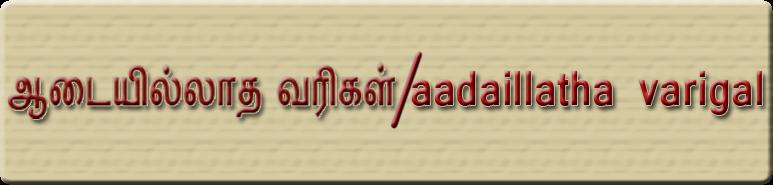 ஆடையில்லாத  வரிகள்/aadaillatha varigal