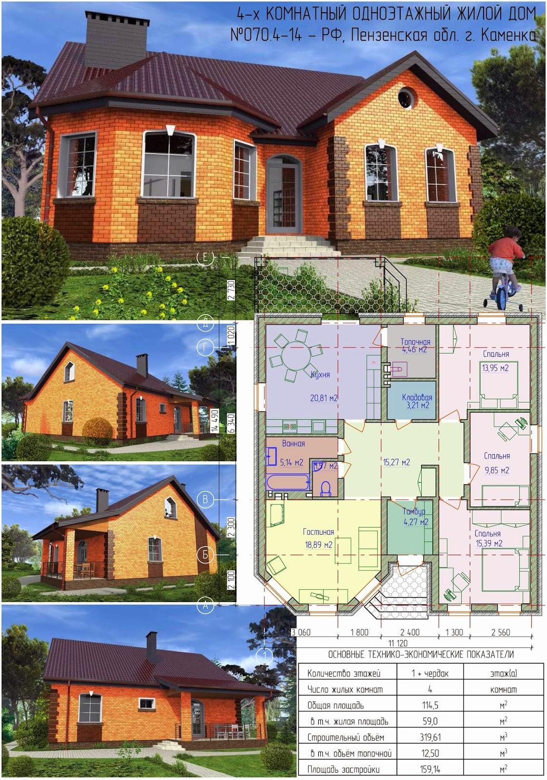 проект дома номер 070_04  мороза скачать бесплатно