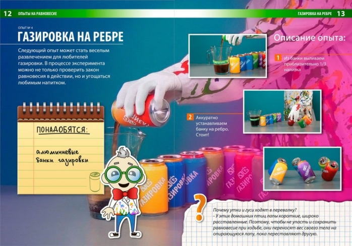 Интересные опыты для ребенка в домашних условиях 927