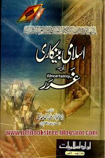Islami Bankari Aur Gharar (uncertainty)