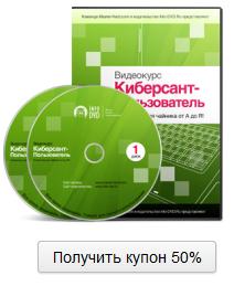 «Киберсант-Пользователь»  (Получить со скидкой 50%)