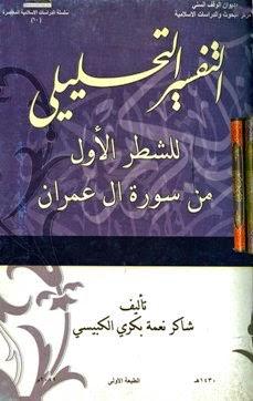 التفسير التحليلي للشطر الأول من سورة آل عمران - شاكر الكبيسي pdf