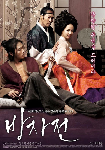 Top korean sexy movies