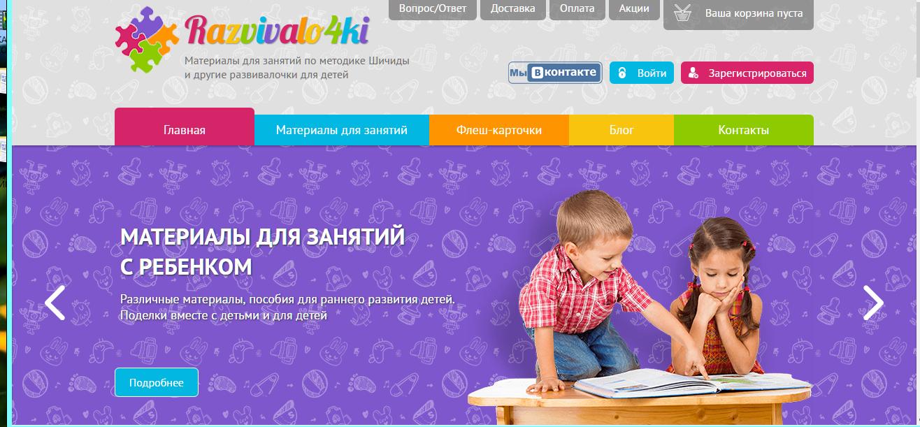 "Загляните на сайт ""Развивалочки для детей"""