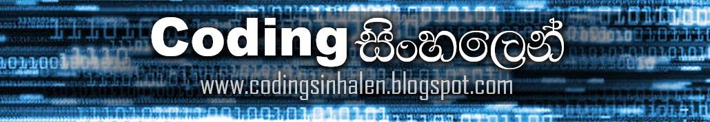 Coding සිංහලෙන්