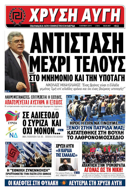 Αναζητείστε επίμονα παντού την εφημερίδα της Χρυσής Αυγής! Μην επιτρέπετε την φίμωση της Ελλάδας που αγωνίζεται...