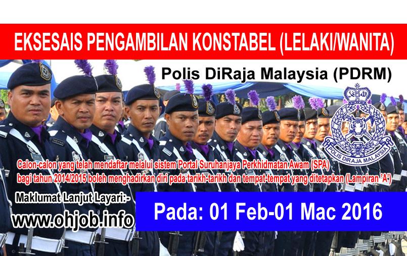Jawatan Kerja Kosong Polis DiRaja Malaysia (PDRM) logo www.ohjob.info februari mac 2016