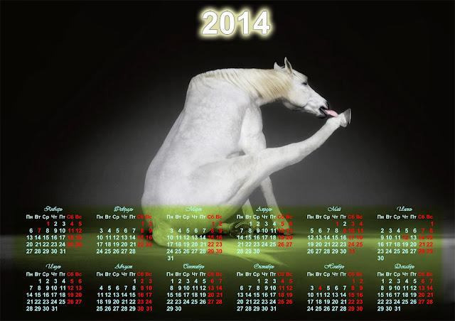 календарь 2014 года конь