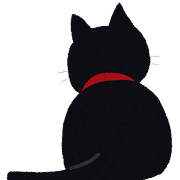 黒猫の後ろ姿のイラスト