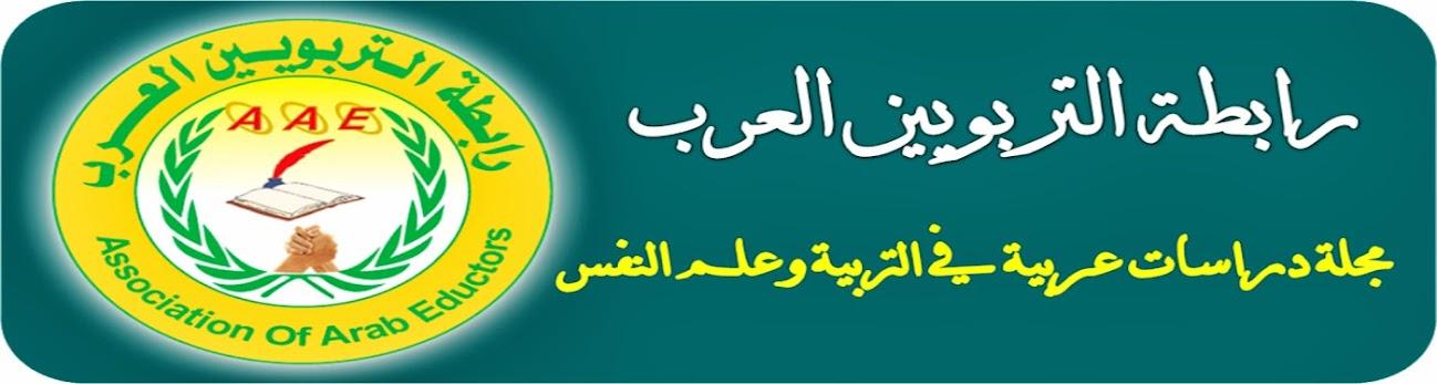مجلة دراسات عربية في التربية وعلم النفس..