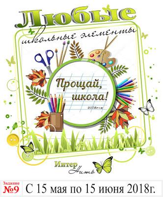 """Задание """"Школьные элементы"""" до 15/06"""