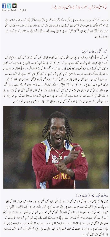 T20 Players, Intresting News, Cricket News, sports news, Cris Gayle, Brendom Mcculum, Finch, David Warner, Pareera, Yuvraj Singh, Shahid Afridi,