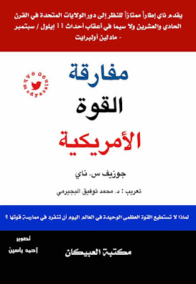 حمل كتاب مفارقة القوة الأمريكية - جوزيف س.ناسي