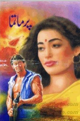 Free download Aankhon mein dhanak novel by Aleem Ul Haq Haqi pdf, Online reading.