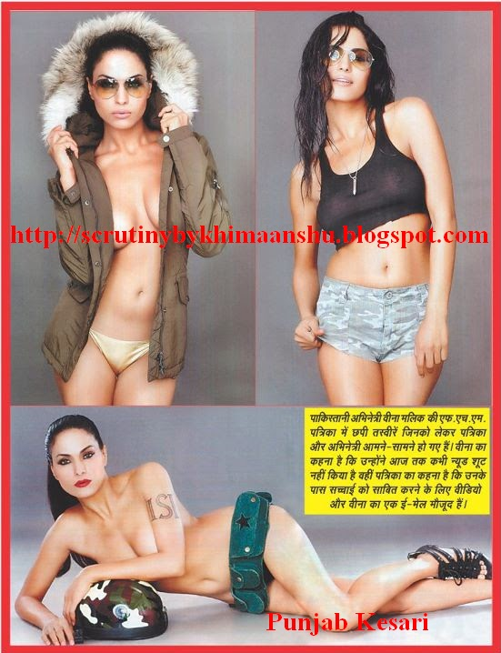 Shameless Veena Malik Controvertial FHM Photoshoot