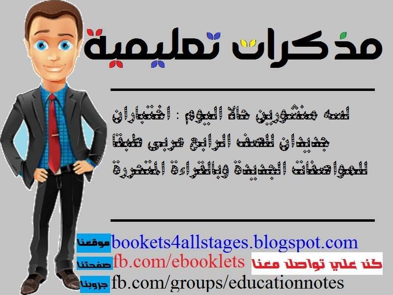 لسه منشورين حالا اليوم : اختباران جديدان للصف الرابع عربى طبقا للمواصفات الجديدة وبالقراءة المتحررة