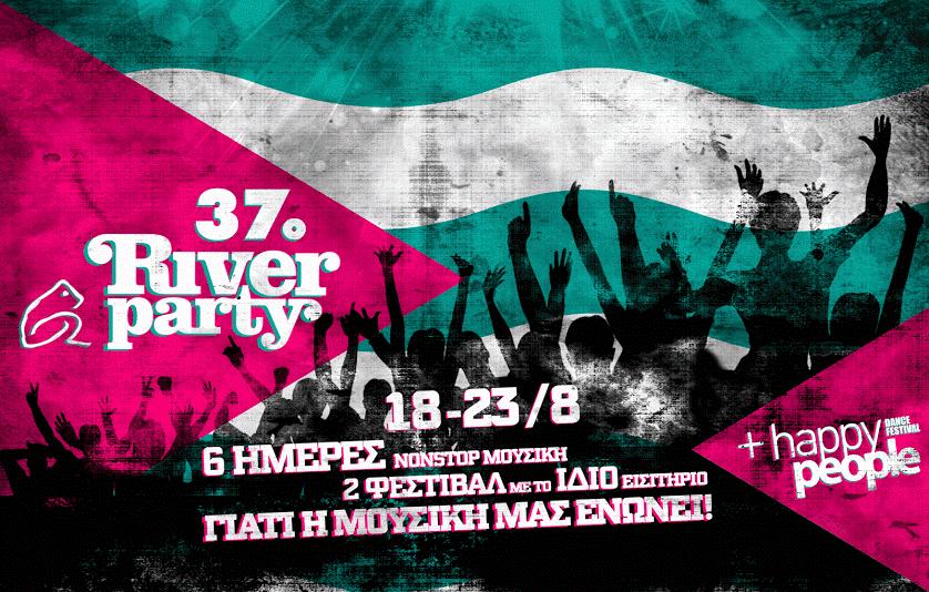 37ο River Party