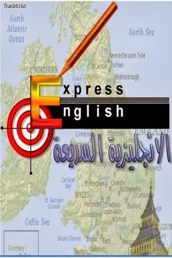 الانجليزية السريعة pdf