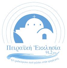 Πειραϊκη Εκκλησία 91,2 fm