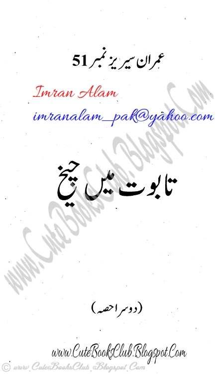 051-Taboot Mein Cheekh, Imran Series By Ibne Safi (Urdu Novel)