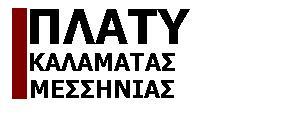 ΠΛΑΤΥ - ΚΑΛΑΜΑΤΑΣ - ΜΕΣΣΗΝΙΑΣ