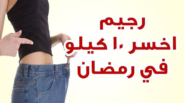 اقوى رجيم تخسيس في شهر رمضان تفقدك معه من 10 الى 12 كيلو في 30 يوم على المضمون و دون الاحساس بالجوع