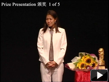 Prize Presentation 1