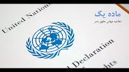 بررسی ماده 1 اعلامیه حقوق بشر در مقایسه با قانون اساسی جمهوری اسلامی
