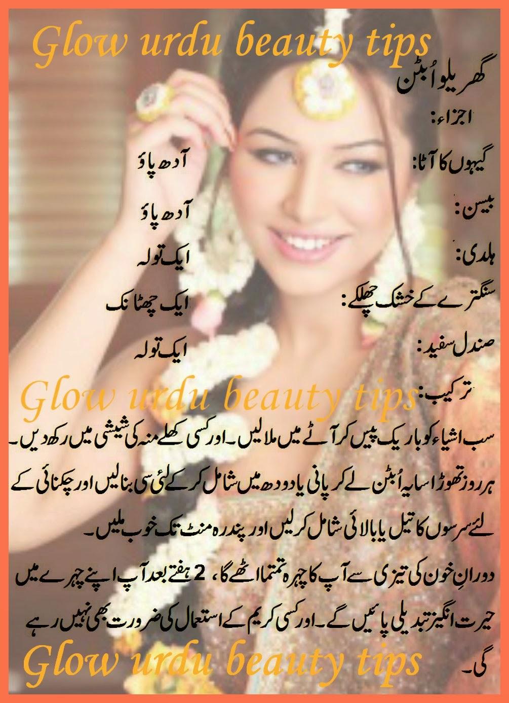 Glow urdu beauty tips: ubtan recipe for fairness in urdu-hindi