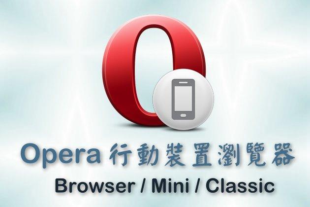 行動裝置瀏覽器(Android / iOS)的好選擇﹍Opera  各版本評價及心得(Browser / Mobile / Mini)
