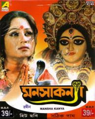 Manasha Kanya (1997) - Bengali Movie