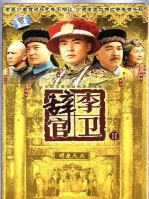 Lý Vệ Từ Quan (2005) - Li Wei s Resignation (2005) - USLT - 42/42
