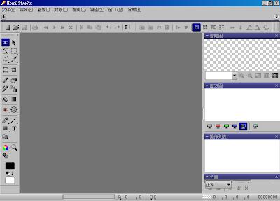 小巧卻功能強大的圖片照片編修工具,HornilStylePix V1.14.4.1 繁體中文綠色免安裝