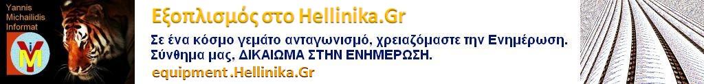 :: εξοπλισμός - hellinika.gr