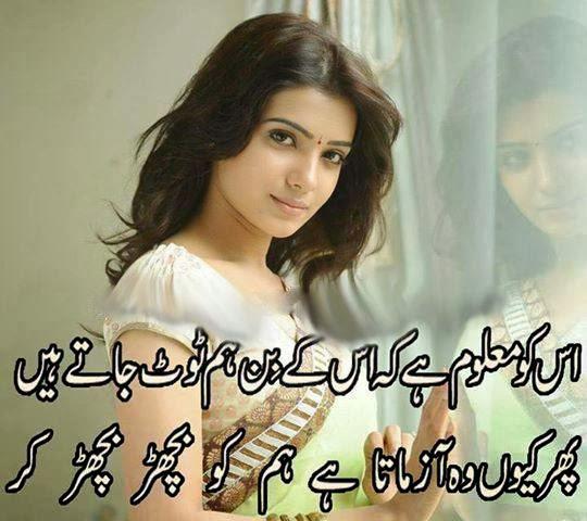 beautiful wallpaper: Ghazals.pk Best collection of urdu ghazals and ...