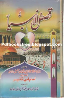 Qasasul Anbiya Urdu