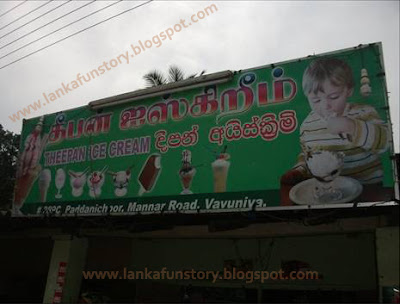 Sinhala Jokes-Deepan Ice Cream