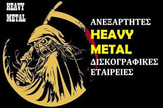 ΑΝΕΞΑΡΤΗΤΕΣ HEAVY METAL ΕΤΑΙΡΕΙΕΣ