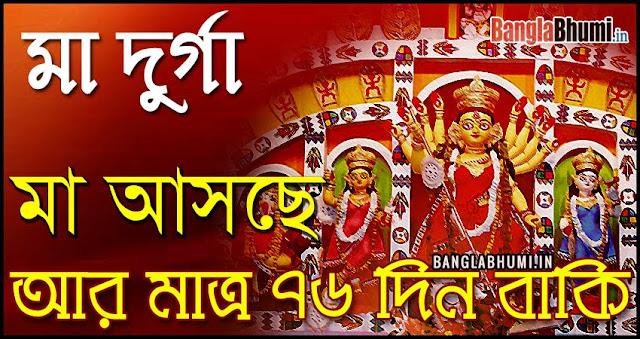 Maa Durga Asche 76 Din Baki - Maa Durga Asche Photo in Bangla