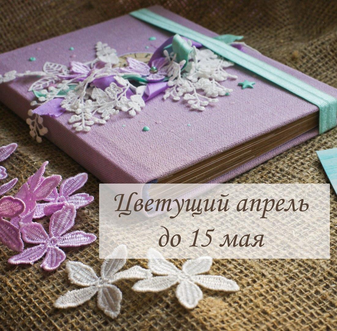 "ТЗ апреля ""Цветущий апрель"""