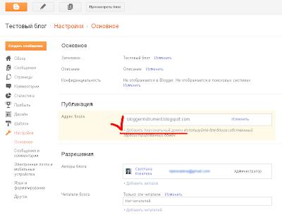 Как прикрепить свой домен в Blogger